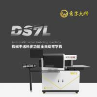 弯字大师DS7L机械手送料全自动弯字机图片