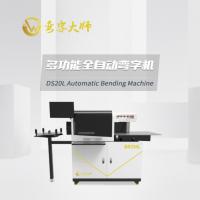弯字大师DS20L多功能全自动弯字机图片