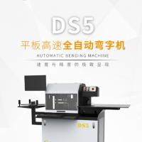 弯字大师DS5平板高速全自动弯字机图片