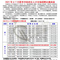 2021年陕西省夏季大型人才交流会6月19-20日举办图片