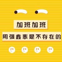 强鑫泰人事考勤薪资系统能够保证整个打卡过程流畅不卡顿图片