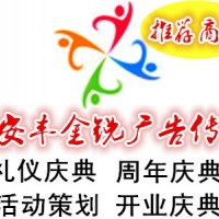庆典礼仪,活动策划,开业庆典,舞龙舞狮,灯光音响图片