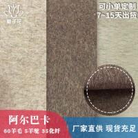 粗纺毛呢面料源头厂家定制阿尔巴卡面料图片