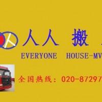 优良广州搬家公司-广州搬家费用-广州人人搬家公司-价位合理图片