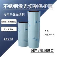 供应全进口/仿进口激光膜光纤膜用于激光或光纤切割图片