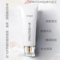 氨基酸洁面乳OEM/ODM贴牌代加工温和清洁图片