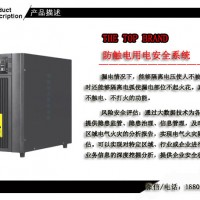 博物馆专用防触电用电安全系统图片