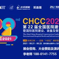 2021第22届全国建设大会暨装备及管理展览会图片