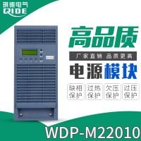 WDP-M22010直流屏充电模块高压房整流模块电源模块图片