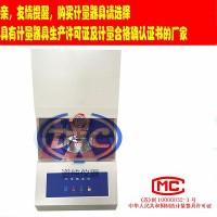橡胶无转子硫变仪-橡胶硫变仪-橡胶硫变测试仪图片