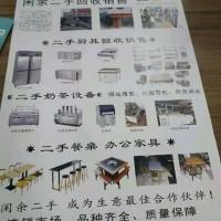 自贡专业回收出售各式家具家电、办公设备、餐椅桌凳、厨具设备图片