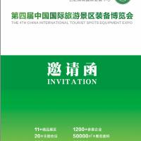 2021第四届中国国际旅游景区装备博览会图片