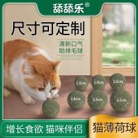 宠物用品舔舔乐猫薄荷球玩具全期猫咪磨牙洁齿骨猫玩具猫零食批发