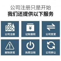 广州市海珠区工商注册服务图片