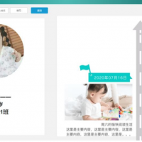 学前教育幼儿园数字化管理,智慧幼儿园综合管理系统图片