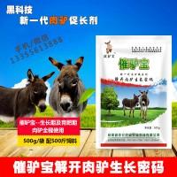 催驴宝---肉驴新一代促长剂,解开肉驴生长密码图片
