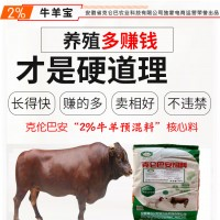 2%牛羊预混料---丰满体型,提前出栏,提高瘦肉率图片