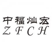 泉州中福灿宏电子科技有限公司