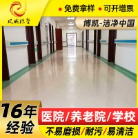 博凯同透pvc地板 养老院用同质透心地板 防滑地板地胶图片