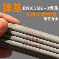 ENiCrFe-3镍基合金焊条Ni307A镍基焊条图片
