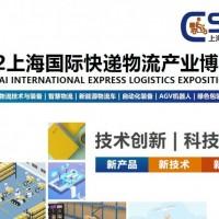 华东快递展、2022上海国际快递物流产业博览会图片