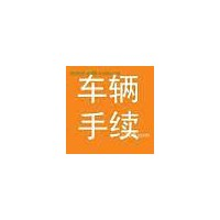 本公司常年服务汽车年检本市过户外迁提档转籍外转京图片