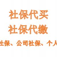 阳江社保代买,阳江社保,阳江五险一金代理图片