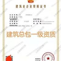 上海房建一级施工可以购买(公司整体转让的)图片