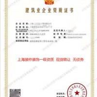 上海佾博出售装修一级装修甲级资质(公司整体转让的)图片