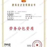 2021年上海建筑劳务公司办理流程出售转让图片