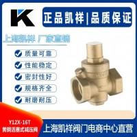 Y12X-16T黄铜活塞式减压阀 黄铜倒流防止器图片