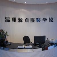 台州市源服装设计培训 服装设计全科就业班 毕业推荐工作图片