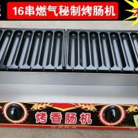 16串燃气烤肠机霍氏秘制香肠机,摆摊小吃煤气烤香肠赠做法配方图片