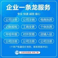 商丘睿信财专业办理工商注册公司注销各类资质许可办理图片