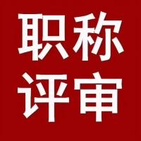 关于开展陕西职称评审申报的条件和重点要求图片