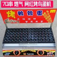 70孔燃气烤鹌鹑蛋机烤鸟蛋炉,摆摊小吃烤鸟蛋不粘锅煤气烤蛋炉图片