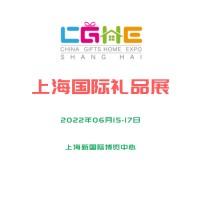 2022第21届上海国际礼品及家居用品展览会(上海礼品展)图片