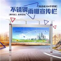 广州市响钢钢金属制品有限公司-不锈钢雨棚宣传栏厂家价格