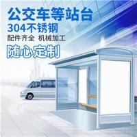 广州市响钢钢金属制品有限公司-公交车候车亭制造公司图片