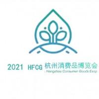 2021杭州消费品博览会图片