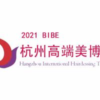 2021中国国际高端美容美发化妆品消费(杭州)展览会图片